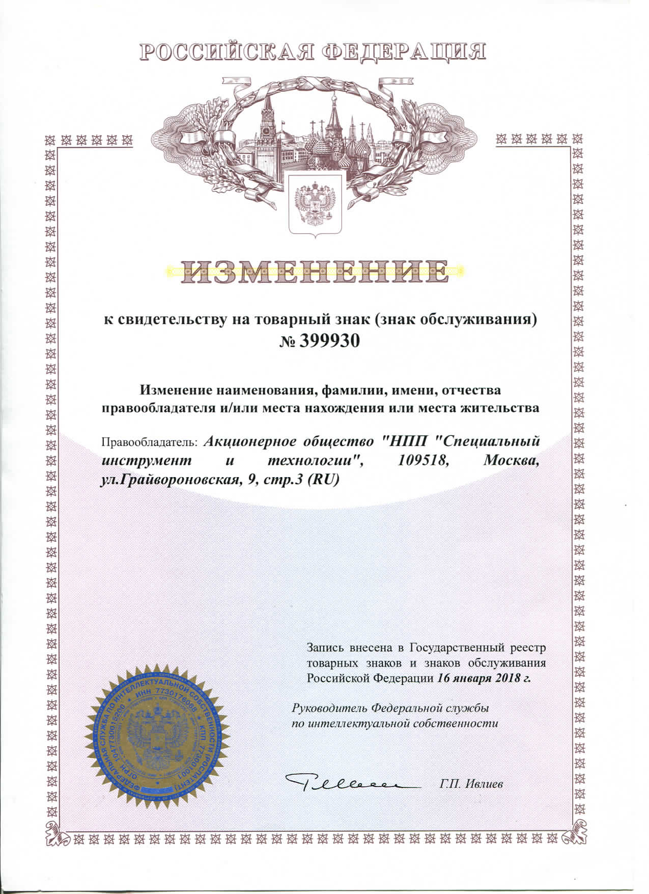 certificate-on-a-trade-mark-1.png