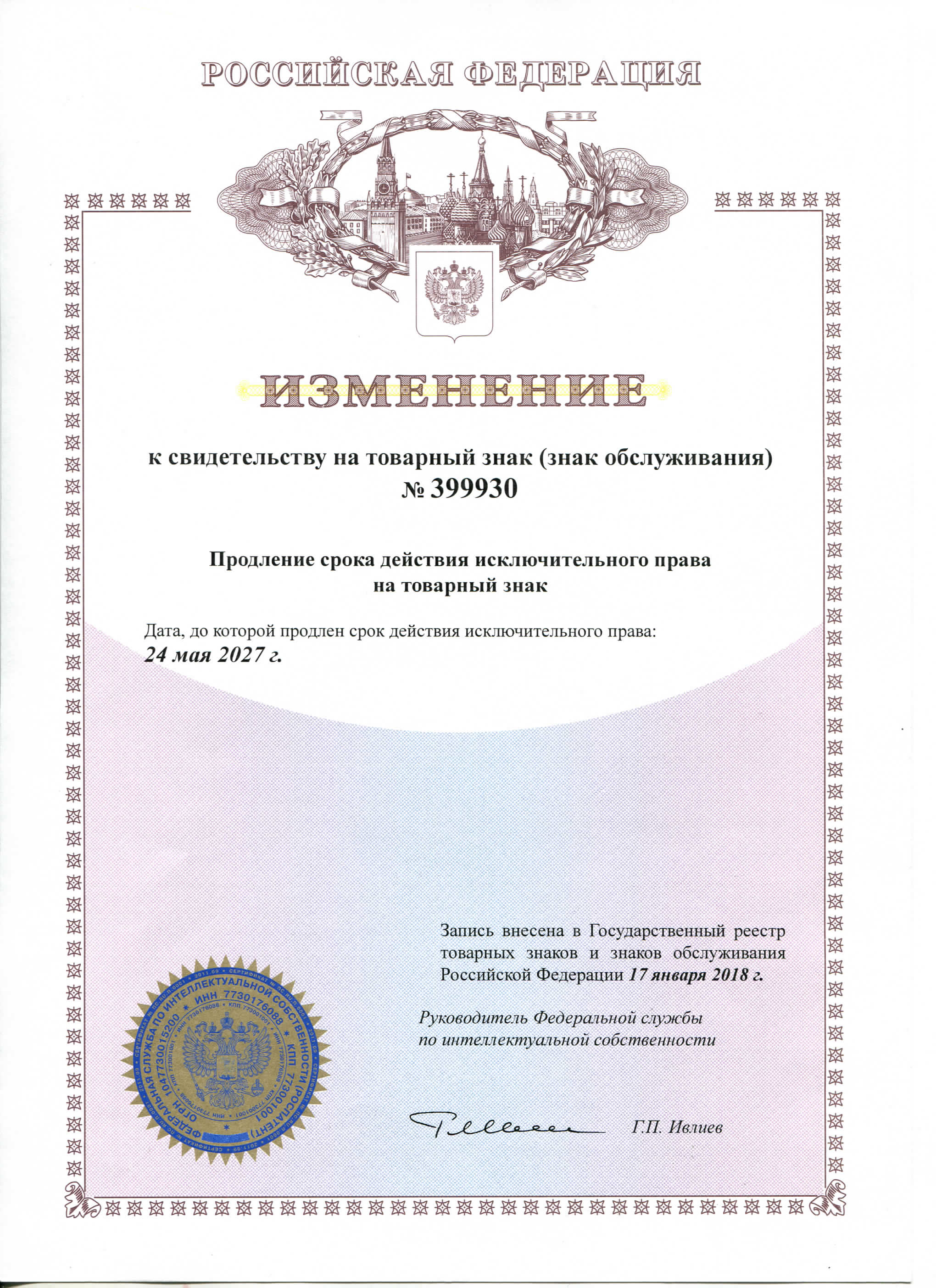 certificate-on-a-trade-mark-2.png